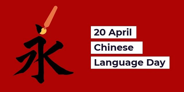 UN Chinese Language Day