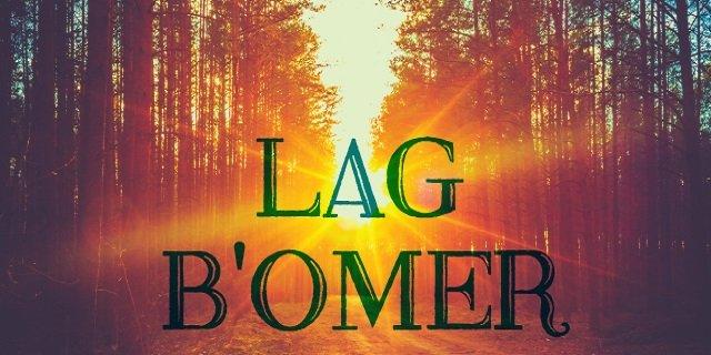 Lag BOmer or Lag BaOmer
