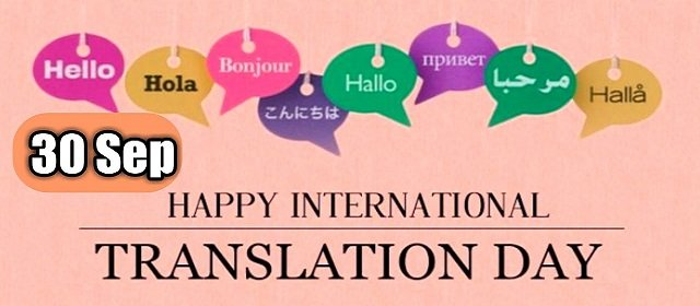 International Translation Day