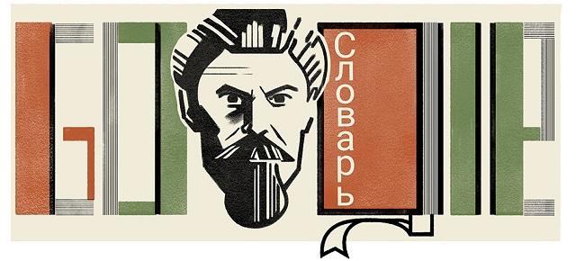 sergei ozhegovs 120th birthday Russian Lexicographer Серге́й О́жегов