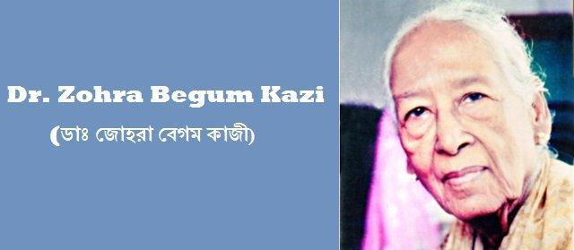 Dr. Zohra Begum Kazi ডাঃ. জোহরা বেগম কাজী