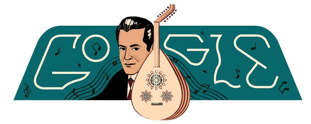 Farid al Atrash فريد الأطرش Google Doodle