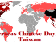 Overseas Chinese Day in Taiwan