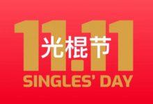 Singles Day 光棍节