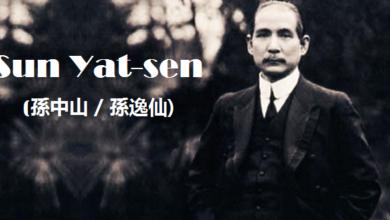 Sun Yat sens Birthday 孫中山 or 孫逸仙