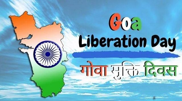 Goa Liberation Day गोवा मुक्ति दिवस