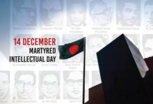 Martyred Intellectuals Day শহীদ বুদ্ধিজীবি দিবস
