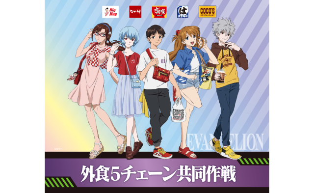 5 Chain Dining Out Collaborative Operation selects the Evangelion cast stars themed dishes and products