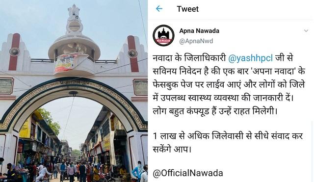 DM of Nawada Addressed the Citizen After the Appeal of Apna Nawada a Brainchild of Suman Shekhar