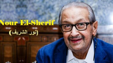 Fun Facts about Egyptian actor Nour El Sherif نور الشريف‎