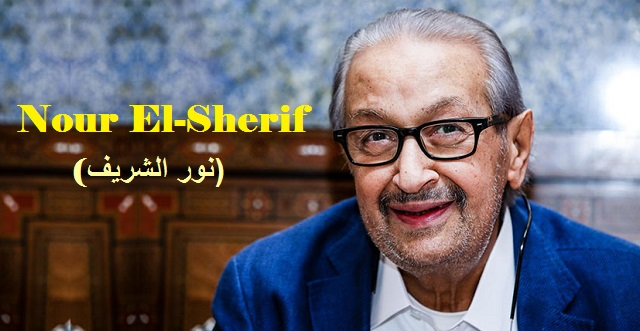 Fun Facts about Egyptian actor Nour El Sherif نور الشريف